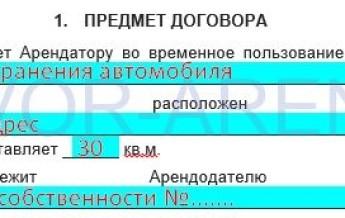 Договор аренды теплого бокса с юр лицами