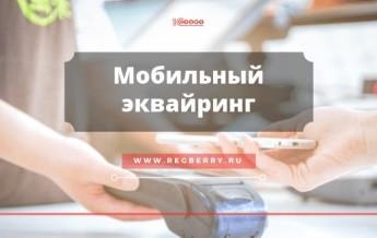 Мобильный эквайринг: что это такое, сравнение тарифов банков и как подключить