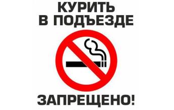 Таблички о запрете курения в подъезде