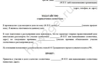 Ходатайство о привлечении соответчика в гражданском процессе в 2020 году — образец, по дтп, апк
