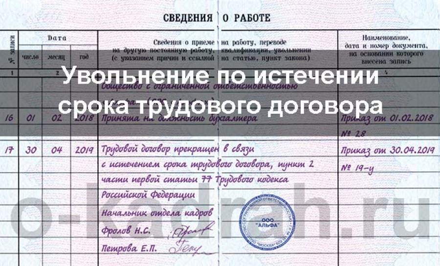 Увольнение временного работника по окончанию срока договора