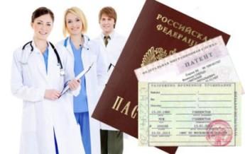 Правила заполнения анкеты для регистрации иностранного гражданина в РФ в 2020 году
