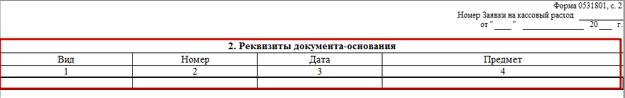 Раздел 2 «Реквизиты документа-основания»