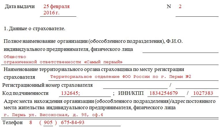 образец заполнения документа о сумме заработка по форме 182-н (пункт 1. Данные о страхователе)
