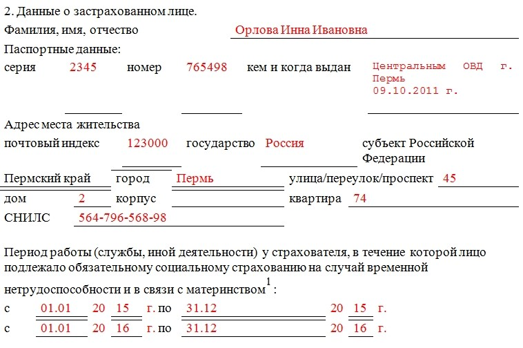 образец заполнения документа о сумме заработка по форме 182-н (пункт 2. Данные о застрахованном лице)