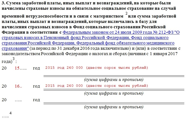 образец заполнения документа о сумме заработка по форме 182-н (пункт 3)