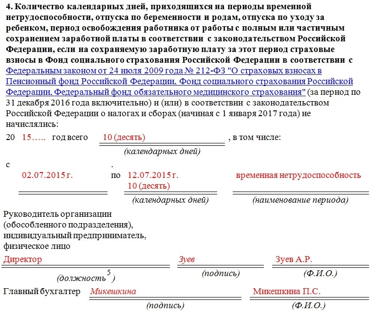 образец заполнения документа о сумме заработка по форме 182-н (пункт 4)