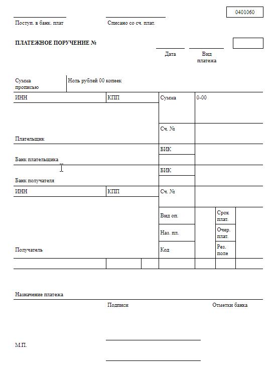 бланк для заполнения платежного поручения