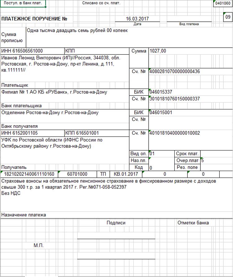 Страховые взносы на обязательное пенсионное страхование в фиксированном размере с доходов(свыше 300 тыс. рублей)