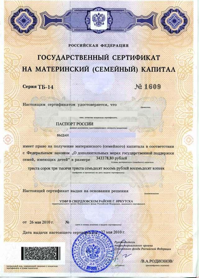Документы, подтверждающие гражданство РФ в 2020 году - для ребенка 14 лет, где поставить штамп в свидетельстве о рождении