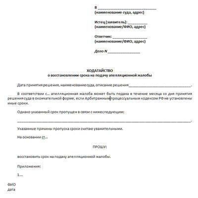 Ходатайство о восстановлении срока подачи апелляционной жалобы в 2020 году - АПК, ГПК, УПК, образец