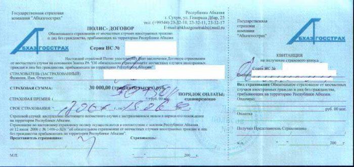 Полис-договор Абхазгосстрах