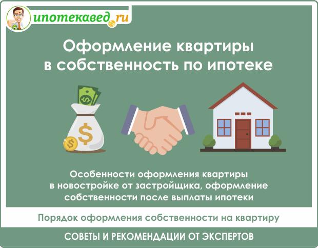 документы для оформления недвижимости в собственность